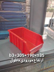 رپالت پلاستیکی سایز بی ۳