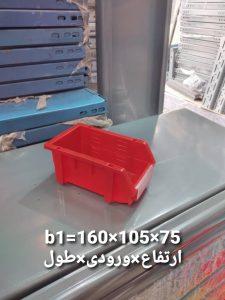 پالت پلاستیکی سایز بی ۱