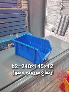 پالت پلاستیکی سایز بی ۲