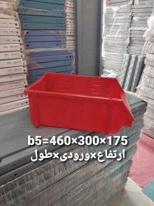 پالت پلاستیکی سایز بی ۵